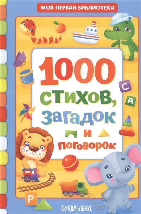 Фото - Абжалилова А., Исакова С., Павлова Е. (худ.) 1000 стихов загадок и поговорок павлова е это кто