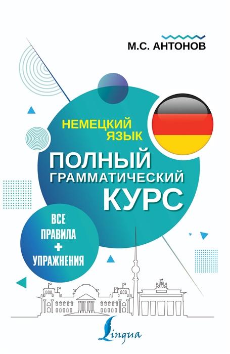 Антонов М. Немецкий язык Все правила упражнения Полный грамматический курс недорого