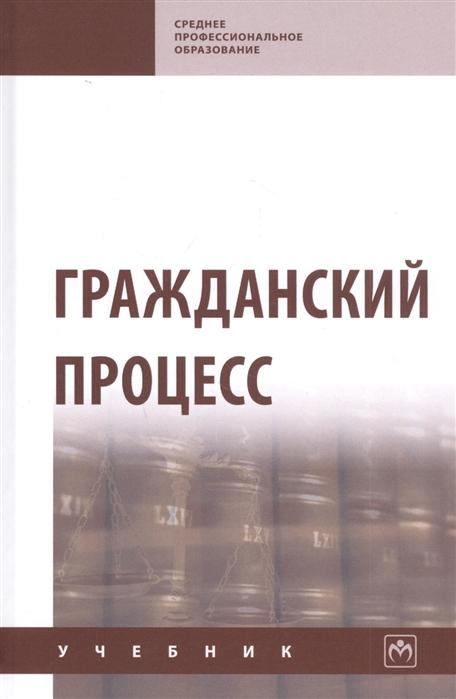Демичев А. (ред.) Гражданский процесс Учебник недорого