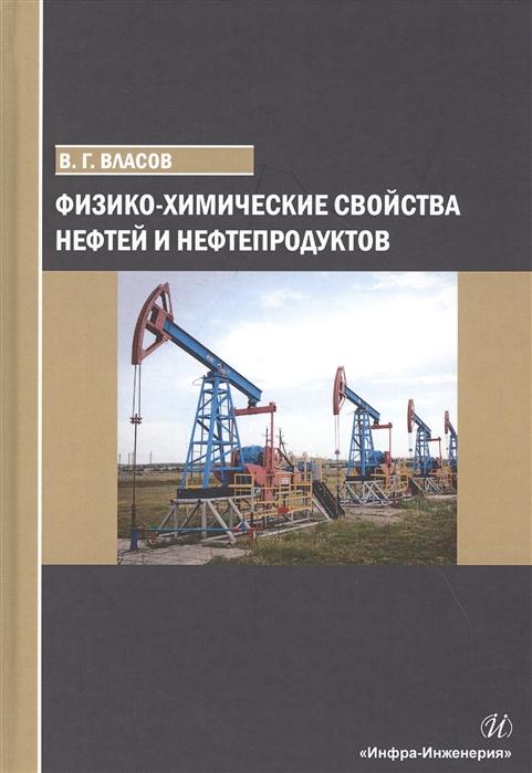 Физико-химические свойства нефтей и нефтепродуктов Учебное пособие