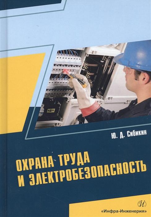 Сибикин Ю. Охрана труда и электробезопасность Учебное пособие недорого