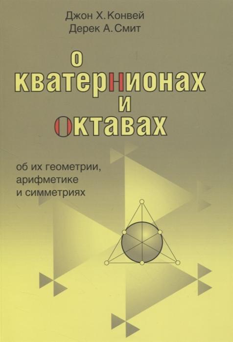 Фото - Конвей Дж., Смит Д. О кватернионах и октавах об их геометрии арифметике и симметрия смит дж псевдонаука и паранормальные явления критический взгляд