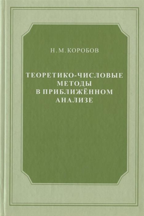 Коробов Н. Теоретико-числовые методы в приближённом анализе