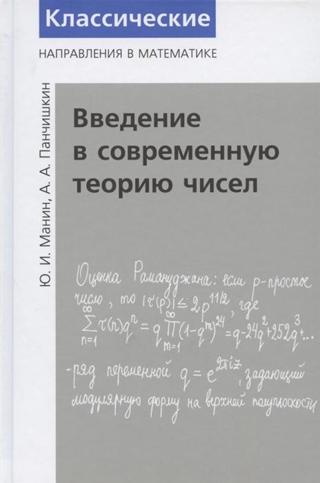 Манин Ю., Панчишкин А. Введение в современную теорию чисел недорого