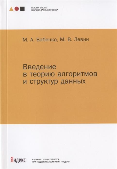 Фото - Бабенко М., Левин М. Введение в теорию алгоритмов и структур данных введение в теорию электропроводности и сверхпроводимости