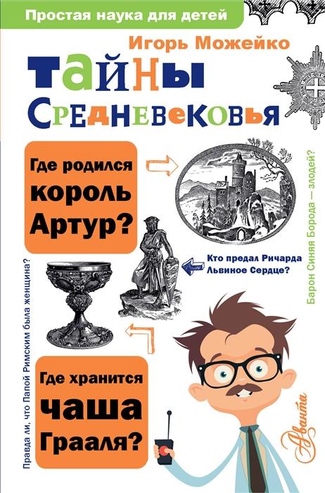Купить Тайны Средневековья, АСТ, Универсальные детские энциклопедии и справочники