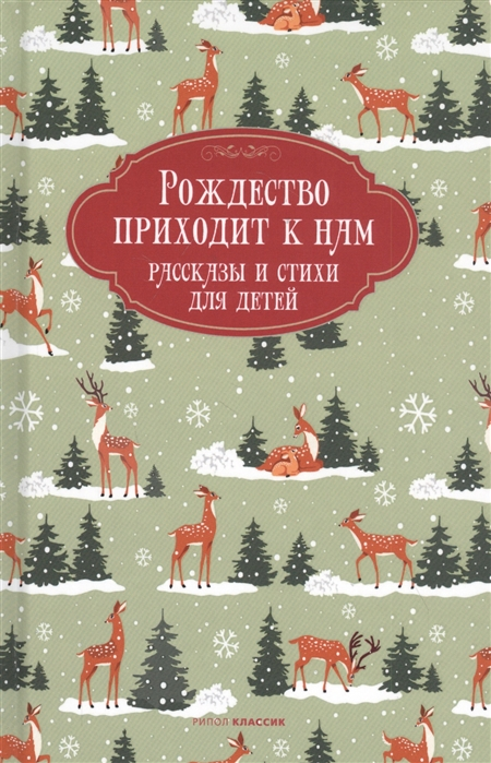 Купить Рождество приходит к нам Рассказы и стихи для детей, РИПОЛ классик, Проза для детей. Повести, рассказы