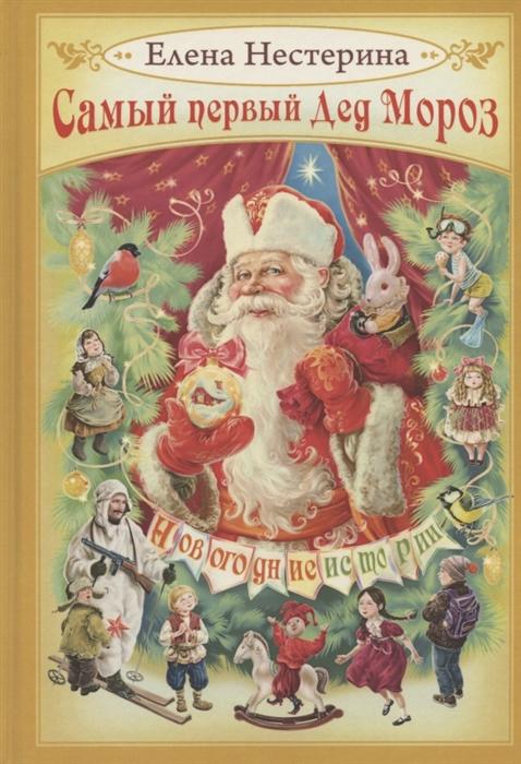 Купить Самый первый Дед Мороз, Т8 Издательские технологии, Проза для детей. Повести, рассказы