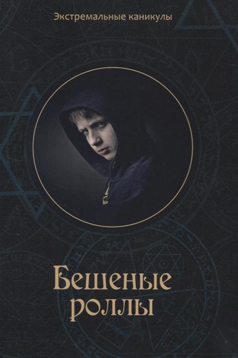 Купить Бешеные роллы Подростковый экстрим-роман, Т8 RUGRAM, Приключения