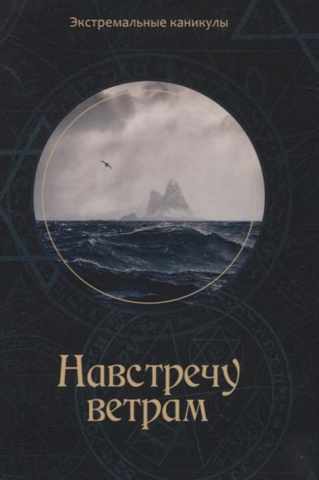 Купить Навстречу ветрам Подростковый экстрим-роман, Т8 RUGRAM, Приключения