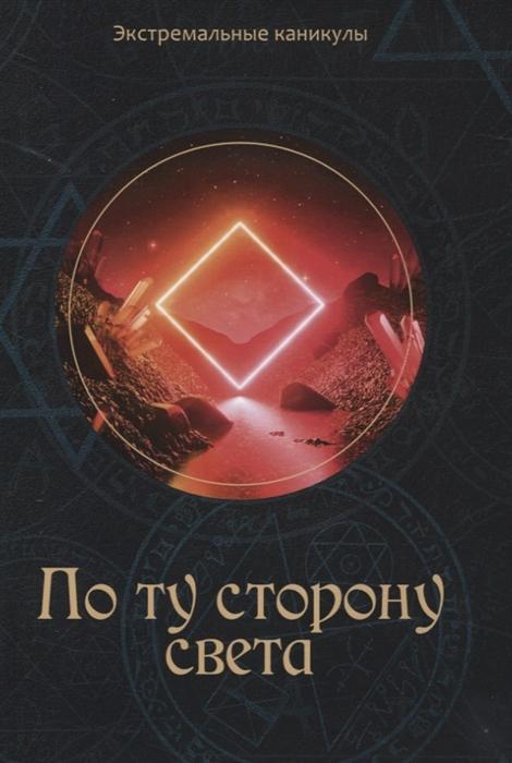 По ту сторону света Подростковый экстрим-роман, Т8 RUGRAM, Приключения  - купить со скидкой
