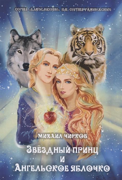 Купить Звездный принц и ангельское яблочко Сказки, Интернациональный Союз Писателей