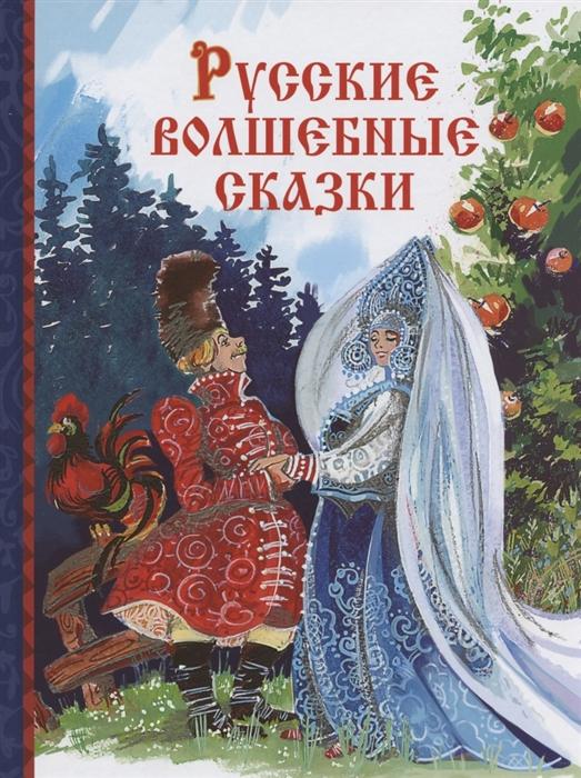 Русские волшебные сказки, Стрекоза, Сказки  - купить со скидкой