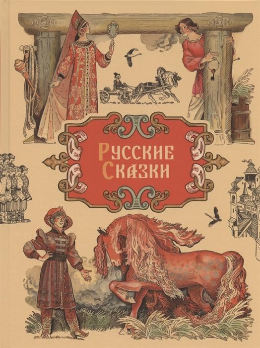 Купить Русские сказки, Стрекоза, Сказки