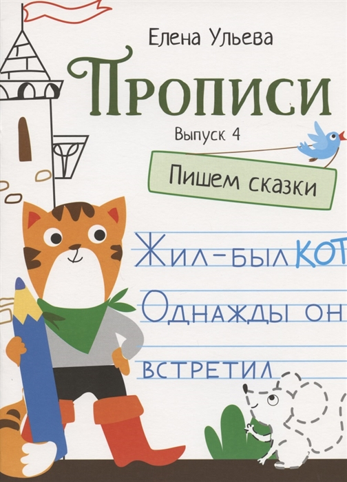 Ульева Е. Прописи Выпуск 4 Пишем сказки прописи е енот