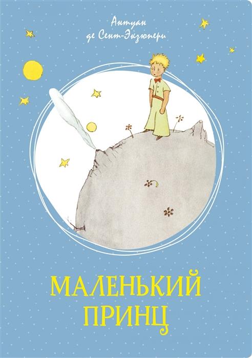 Купить Маленький принц, Махаон, Сказки