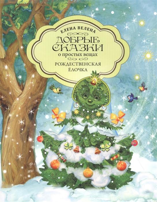 Купить Добрые сказки о простых вещах Рождественская Ёлочка, Сказки