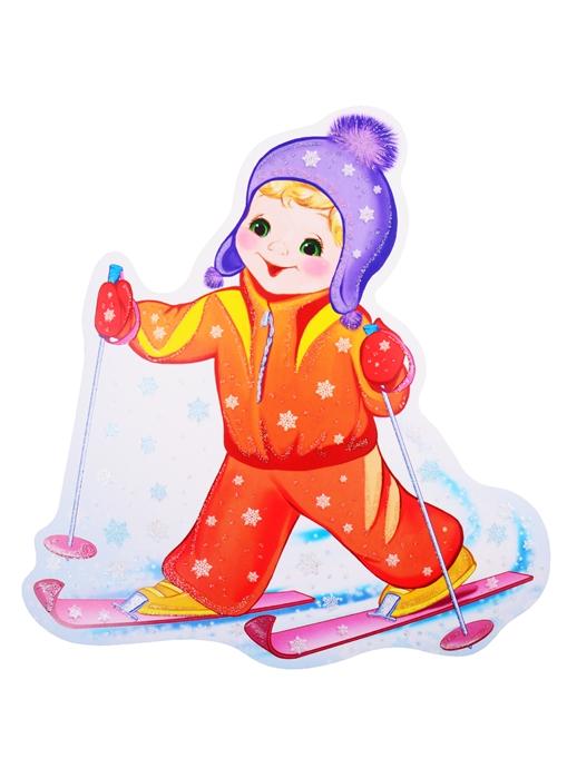 Купить Плакат вырубной А4 Мальчик на лыжах, Сфера образования, Организация праздника