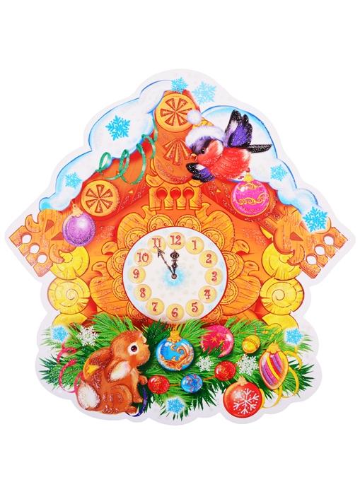 Купить Плакат вырубной А4 Новогодние часики, Сфера образования, Организация праздника