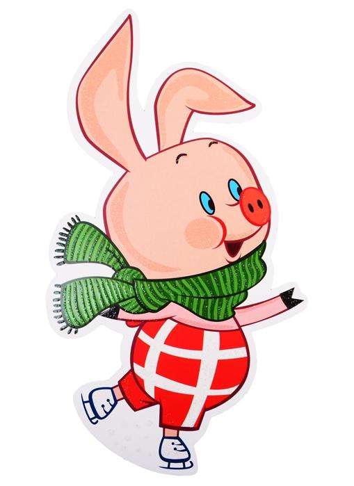 Купить Плакат вырубной А4 Пятачок фигурист из мультфильма Винни-Пух, Сфера образования, Организация праздника