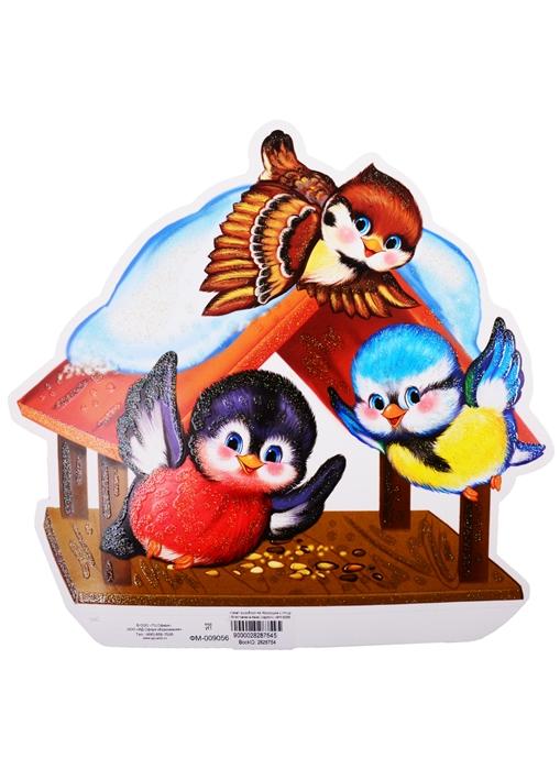 Купить Плакат вырубной А4 Кормушка с птицами, Сфера образования, Организация праздника
