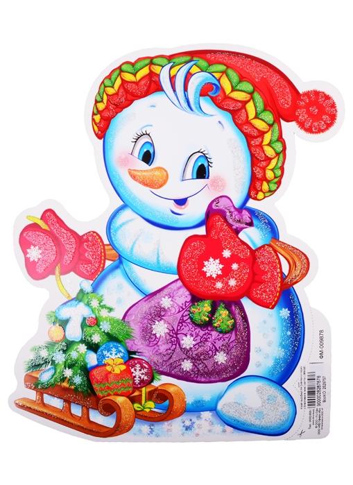 Купить Плакат вырубной А4 Снеговик с подарками, Сфера образования, Организация праздника