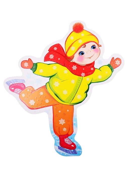 Купить Плакат вырубной А4 Мальчик на коньках, Сфера образования, Организация праздника
