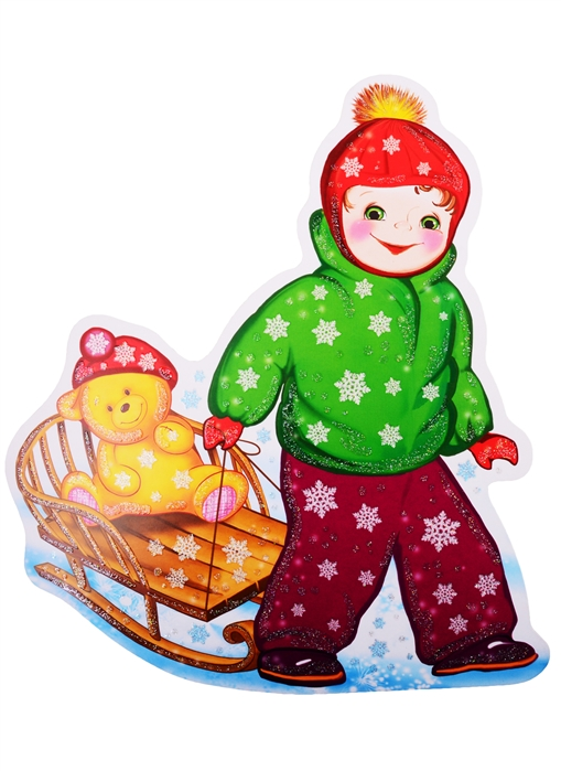Купить Плакат вырубной А4 Мальчик с санками, Сфера образования, Организация праздника