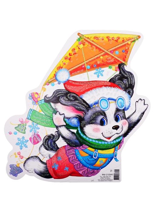 Купить Плакат вырубной А4 Собачка, Сфера образования, Организация праздника