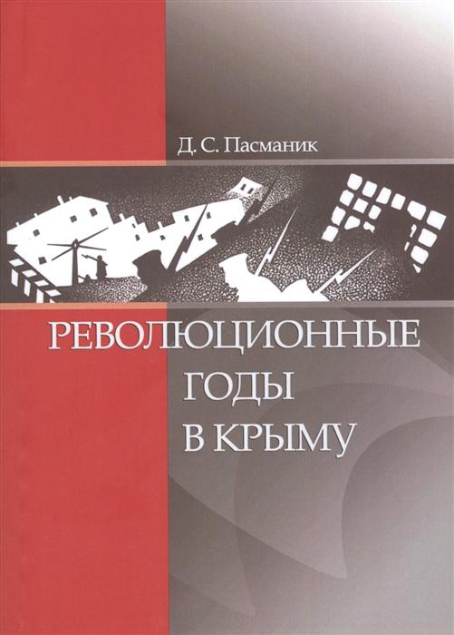 Пасманик Д. Революционные годы в Крыму