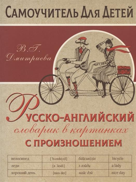 Дмитриева В. Русско-английский словарь в картинках с произношением штайн м английский словарь в картинках