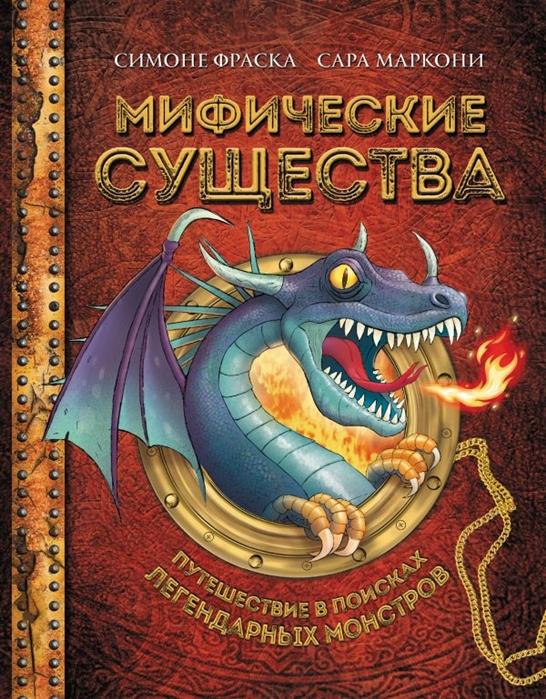 Купить Мифические существа Путешествие в поисках легендарных монстров, Эксмо, Фольклор для детей
