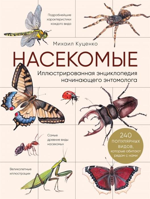Куценко М. Насекомые Иллюстрированная энциклопедия начинающего энтомолога недорого