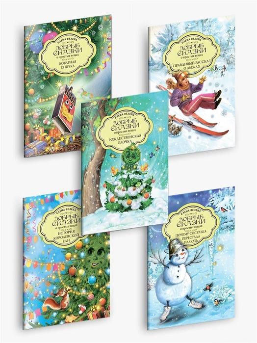 Купить Добрые сказки о простых вещах комплект из 5 мини-книг, Сказки