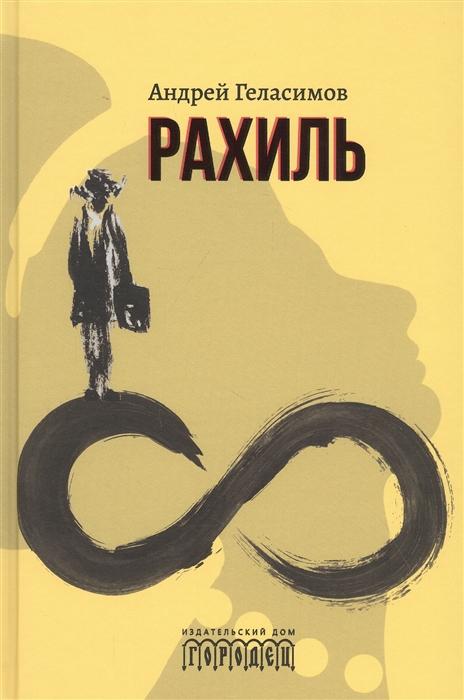 Фото - Геласимов А. Рахиль Роман геласимов а жажда
