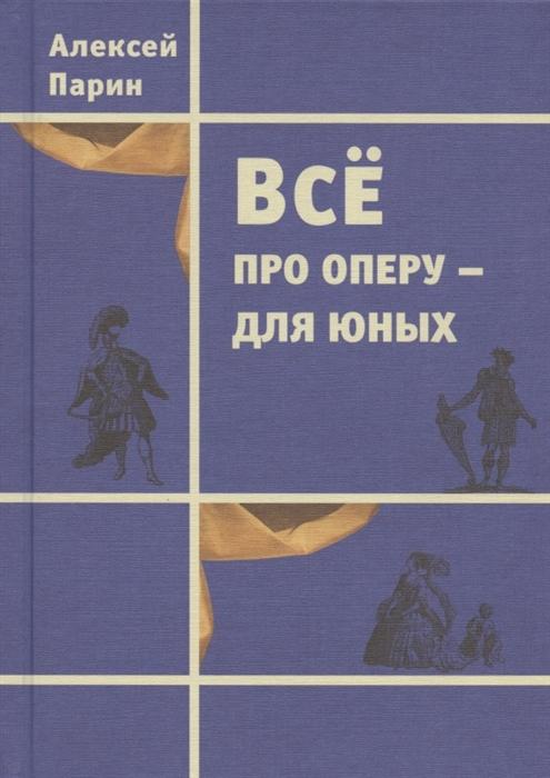Купить Все про оперу - для юных, Аграф, Искусство. Культура