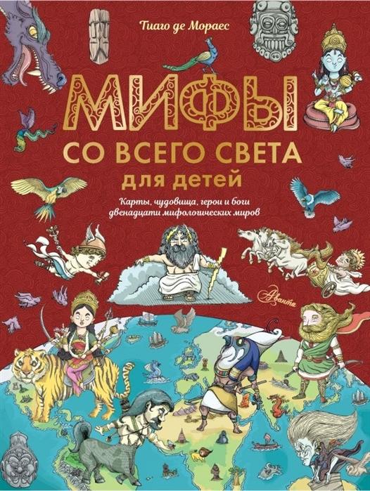 Купить Мифы со всего света для детей, АСТ, Фольклор для детей