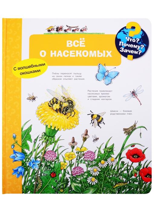Что Почему Зачем Все о насекомых с волшебными окошками, Омега, Первые энциклопедии для малышей (0-6 л.)  - купить со скидкой