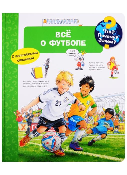 Купить Что Почему Зачем Все о футболе с волшебными окошками, Омега, Первые энциклопедии для малышей (0-6 л.)