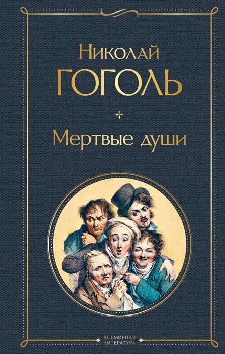 Гоголь Н. Мертвые души гоголь н мертвые души роман
