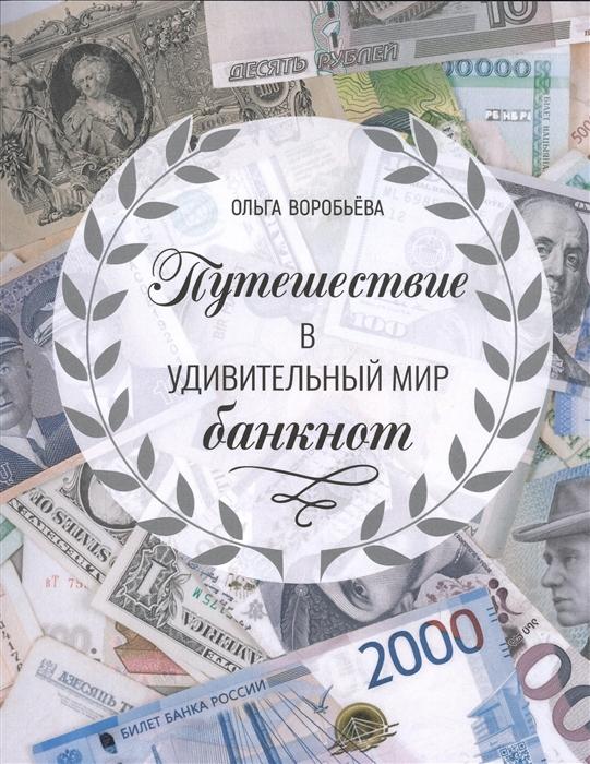 Путешествие в удивительный мир банкнот.