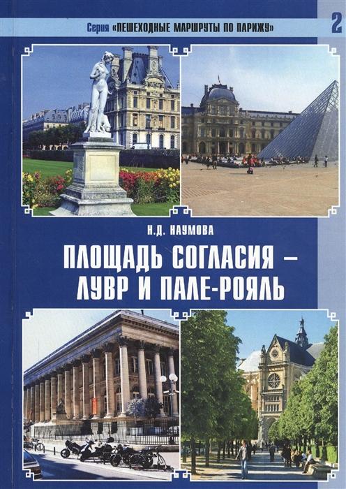 Площадь Согласия - Лувр и Пале-Рояль.
