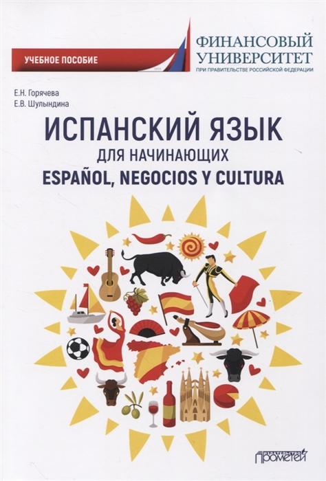 Горячева Е., Шулындина Е. Испанский язык для начинающих Учебное пособие недорого