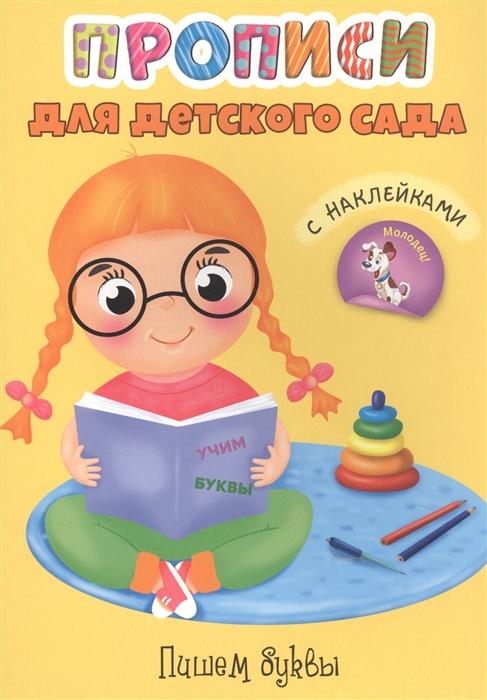 Пишем буквы Прописи для детского сада с наклейками русакова е ред для детского сада прописные буквы