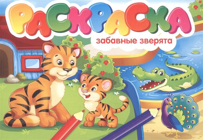 Фото - Макрушина С., Субач Е. (худ.) Забавные зверята Раскраска субач е худ моя первая раскраска раскраска