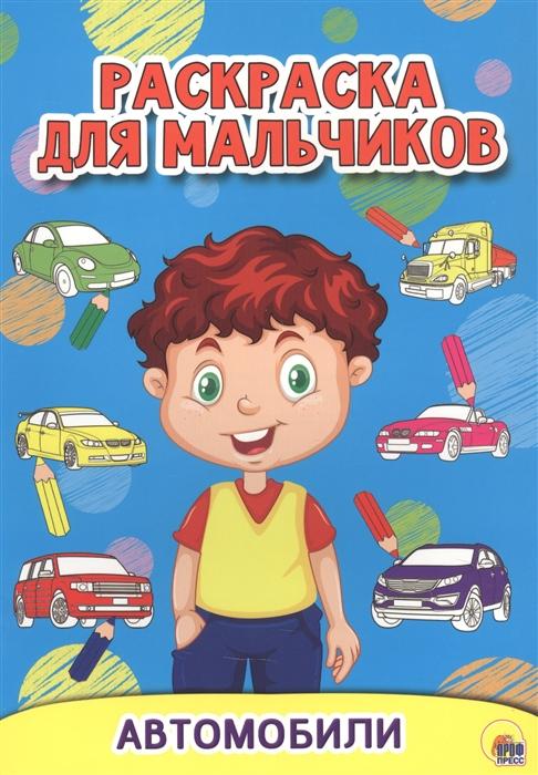 Купить Автомобили Раскраска для мальчиков, Проф - Пресс, Раскраски