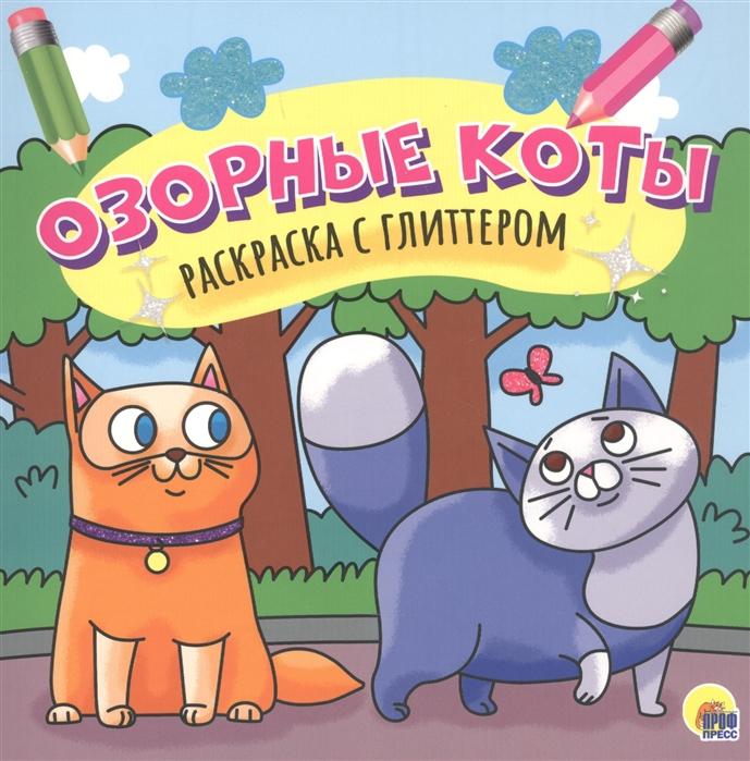 Купить Озорные коты Раскраска с глиттером, Проф - Пресс, Раскраски