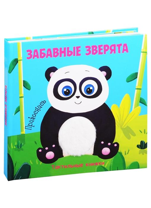 Купить Забавные зверята Тактильная книжка, Проф - Пресс, Книги - игрушки