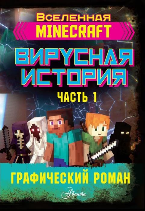 Купить Minecraft Вирусная история Часть 1, АСТ, Домашние игры. Игры вне дома