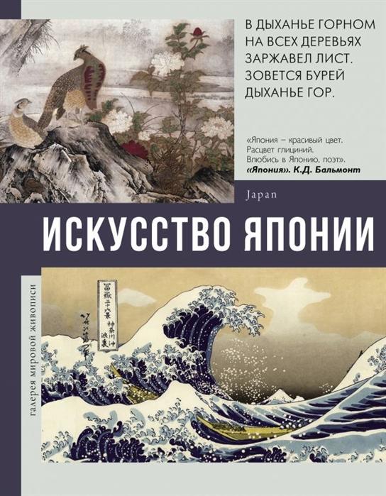 Баженов В. Искусство Японии